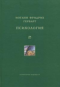 Психология (Иоганн Фридрих Гербарт) - Актуальная психология ...